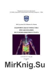 Оздоровительная гимнастика при заболеваниях желудочно-кишечного тракта