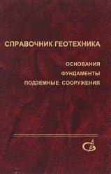 Справочник геотехника. Основания, фундаменты и подземные сооружения (2016)