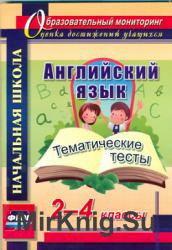 Английский язык. Тематические тесты 2-4 класс