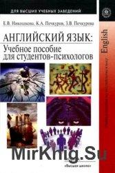 Английский язык: Учебное пособие для студентов-психологов