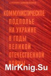 Коммунистическое подполье на Украине в годы Великой Отечественной войны