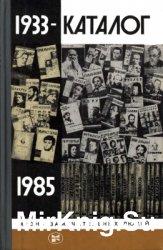 Каталог ЖЗЛ. 1933-1985