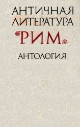 Античная литература. Рим: Антология