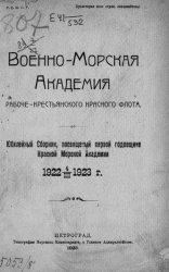 Военно-морская академия Рабоче-крестьянского красного флота