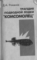 Трагедия подводной лодки «Комсомолец»: Аргументы конструктора