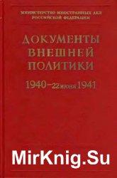 Документы внешней политики СССР. Том 23. Книга 1