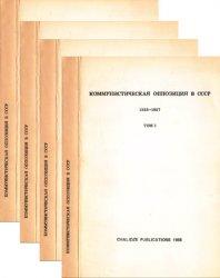 Коммунистическая оппозиция в СССР 1923-1927: Из архива Льва Троцкого в четырех томах. Тт.1-4
