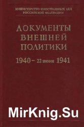Документы внешней политики СССР. Том 23. Книга 2. Часть 1