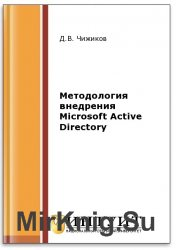 Microsoft Active Directory Pdf