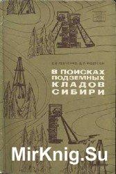В поисках подземных кладов Сибири