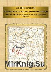Чужой земли мы не хотим ни пяди! Мог ли Сталин предотвратить Вторую мировую войну?