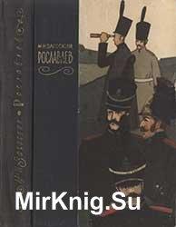 Рославлев или русские в 1812 году