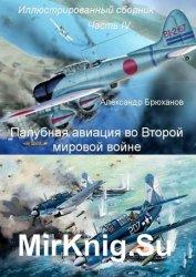 Палубная авиация во Второй мировой войне. Иллюстрированный сборник. Часть IV