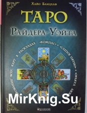 Таро Райдера-Уэйта. Толкование всех карт в раскладах Компас, Слепое пятно, Оракул любви и других