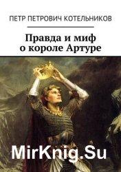 Правда и миф о короле Артуре