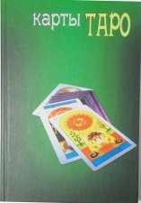 Карты Таро или ключ всякого рода карточных гаданий