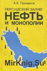 Персидский залив: нефть и монополии