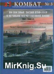 Подводные лодки ВМФ СССР в Великой Отечественной войне 1941-1945 гг. Летопись боевых походов. Краснознаменный Балтийский флот