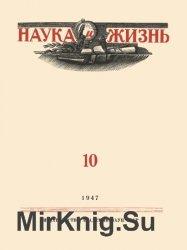Наука и Жизнь №10 1947