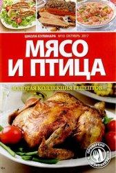 Школа кулинара №10 2017. Мясо и птица
