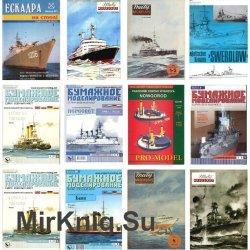 Бумажное моделирование. Сборник №1. Флот - СССР