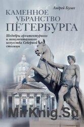 Каменное убранство Петербурга: Шедевры архитектурного и монументального искусства Северной столицы
