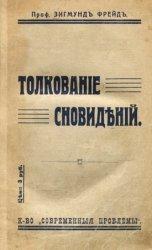 Толкование сновидений - изд. 1913 г.