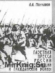 Газетная пресса России в годы революции и гражданской войны