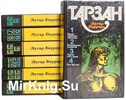 «ТАРЗАН» Книжная серия (1992-1993) (7 томов)