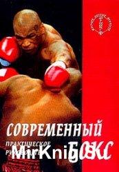 Современный бокс. Практическое руководство