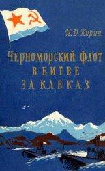 Черноморский флот в битве за Кавказ
