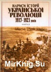 Нариси історії Української революції 1917-1921 років. Кн. 1-2