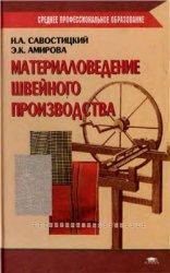 Материаловедение швейного производства (2002)