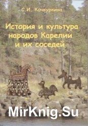 История и культура народов Карелии и их соседей