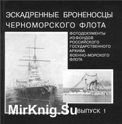 Эскадренные броненосцы Черноморского и Балтийского флота (в 2-х выпусках)