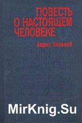 Повесть о настоящем человеке (1978)