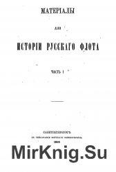 Материалы для истории русского флота. Том 1