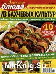 Любимые блюда № 6-СВ, 2016. Блюда из бахчевых культур