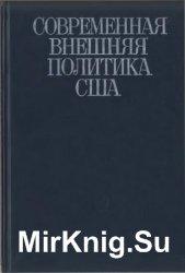 Современная внешняя политика США (в 2-х томах)