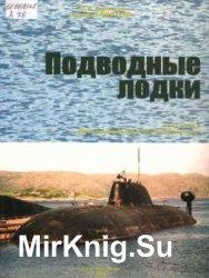 Корабли ВМФ СССР. Подводные лодки. Многоцелевые ПЛ и ПЛ спецназначения