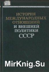 История международных отношений и внешней политики СССР (в 3-х томах)