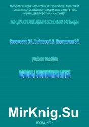 Основы экономики аптек: учебное пособие