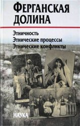 Ферганская долина: этничность, этнические процессы, этнические конфликты