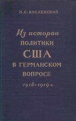 Из истории политики США в германском вопросе (1918-1919 гг.)