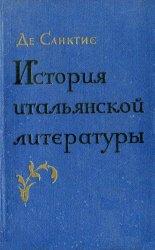 История итальянской литературы в 2 томах