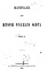 Материалы для истории русского флота. Том 2