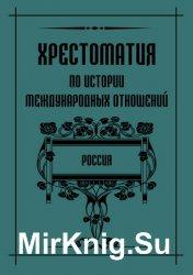 Хрестоматия по истории международных отношений (в 5-ти книгах)
