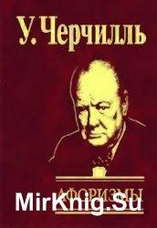 Уинстон Черчилль - Афоризмы