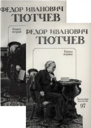 Литературное наследство. Том 97. В 2-х кн. Федор Иванович Тютчев