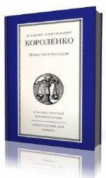 Владимир Короленко - Повести и рассказы  (Аудиокнига) читает Толоконская Марина